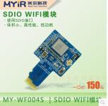 米尔SDIO WIFI模块MY-WF004S 米尔SDIO WIFI模块MY-WF004S