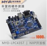 米尔MYD-LPC4357开发板4.3寸触摸屏NXP恩智浦LPC4350 Cortex-M4 米尔MYD-LPC4357开发板4.3寸触摸屏NXP恩智浦LPC4350 Cortex-M4