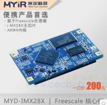 米尔MYC-IMX283/IMX287核心板飞思卡尔Freescale ARM9开发板Linux 米尔MYC-IMX283/IMX287