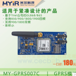 米尔GPRS模块 MY-GPRS007C 米尔GPRS模块 MY-GPRS007C