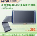 米尔4.3寸电阻触摸屏 MY-TFT043 米尔4.3寸电阻触摸屏 MY-TFT043