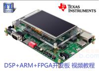视频教程 OMAPL138 FPGA+ARM+DSP开发板 创龙TL138F-EasyEVM 视频教程 OMAPL138 FPGA+ARM+DSP开发板 创龙TL138F-EasyEVM