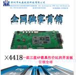 三星四核S5P4418 Cortex-A9 X4418开发板 三星四核S5P4418 Cortex-A9 X4418开发板