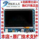 freescale飞思卡尔IMX6 I.MX6开发板I.MX6评估板7寸电容触摸屏2GB freescale飞思卡尔IMX6 I.MX6开发板I.MX6评估板7寸电容触摸屏2GB
