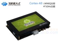 飞凌i.MX6Q开发板 飞思卡尔Freescale Cortex A9 imx6开发板 多屏 飞凌i.MX6Q开发板 飞思卡尔Freescale Cortex A9 imx6开发板 多屏