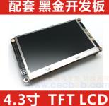 4.3寸 TFT LCD 液晶屏 配套 FPGA黑金开发板 4.3寸 TFT LCD 液晶屏 配套 FPGA黑金开发板