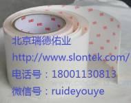 3M保护膜批发 3M9152870保护膜 漆面保护膜 聚氨脂薄膜保护膜 官网 9152870