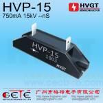广州格特电子HVP-15 高压硅堆 HVP15 高压硅堆 750mA 15kV HVP-15
