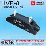 广州格特电子 HVP-8 高压硅堆 HVP8 高压硅堆 750mA 8kV HVP-8