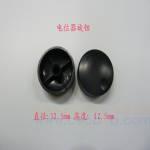 旋钮 单、双联电位器用 电位器旋钮 电位器帽子 B1 塑料旋钮 旋钮 单、双联电位器用 电位器旋钮 电位器帽子 B1 塑料旋钮