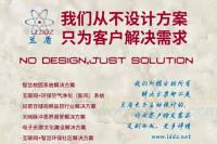 定制行业解决方案 LDDZ定制行业解决方案