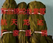 军品 绿色 锦纶丝套管 直径38MM 38MM Φ38
