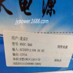 朝阳电源 4NIC-X60 12V5A