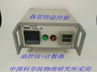 森思特温控箱,多功能仪表带时间控制 ST-X