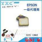 NS13485 SG-310SCF 30MHZ L -40+85℃