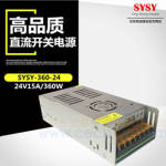 开关电源24V15A SYSY-360-24