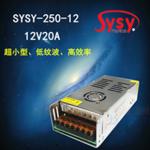 开关电源12V20A SYSY-250-12
