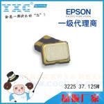 EPSON石英晶振SG-310SCF 37.125MHZ 1.6V-3.3V 3225贴片振荡器 SG-310SCF