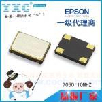 爱普生EPSON振荡器 SG7050CAN 16MHZ TJGA 有源晶振1.6V-3.3V SG7050CAN