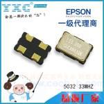 SG5032CAN 12.288M TJGA 5032金属振荡器1.6V-3.6V EPSON石英晶振 SG5032CAN