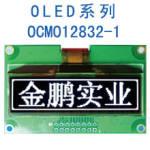 OLED液晶显示模块(屏) OCMO12832-1