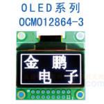 OLED液晶显示模块(屏) OCMO12864-3