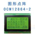 LCD显示模块 OCM12864-2