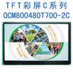 TFT LCD液晶显示屏(模块) OCM800480T700-2C