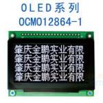 OLED液晶显示模块(屏) OCMO12864-1