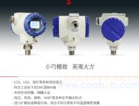 供应北京昆仑海岸JYB-KO-PAGZG压力变送器 JYB-KO-PAGZG