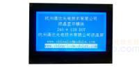 供应240128点阵 RS232接口UART I2C SPI 可选 HGSC2401281