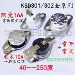 温控、温度开关 KSD301/302