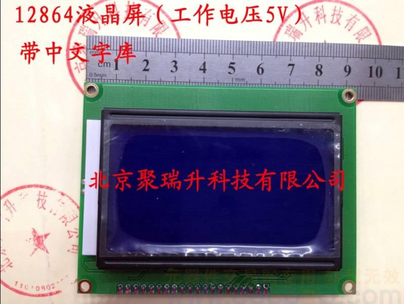 [供应]蓝屏lcd12864液晶 带中文字库 带背光12864-5v st7920 12864