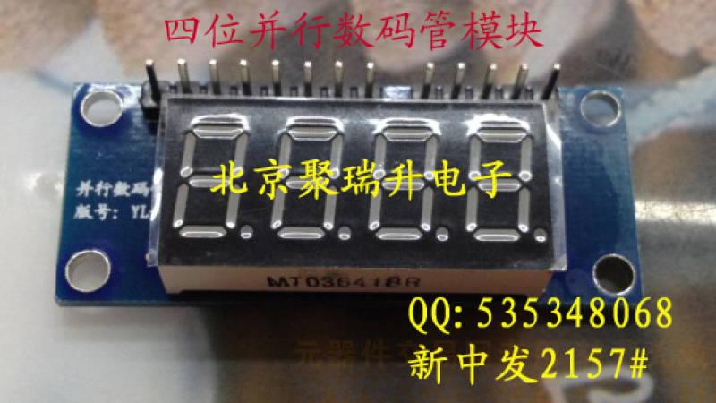 stm32 数码管驱动电路原理图