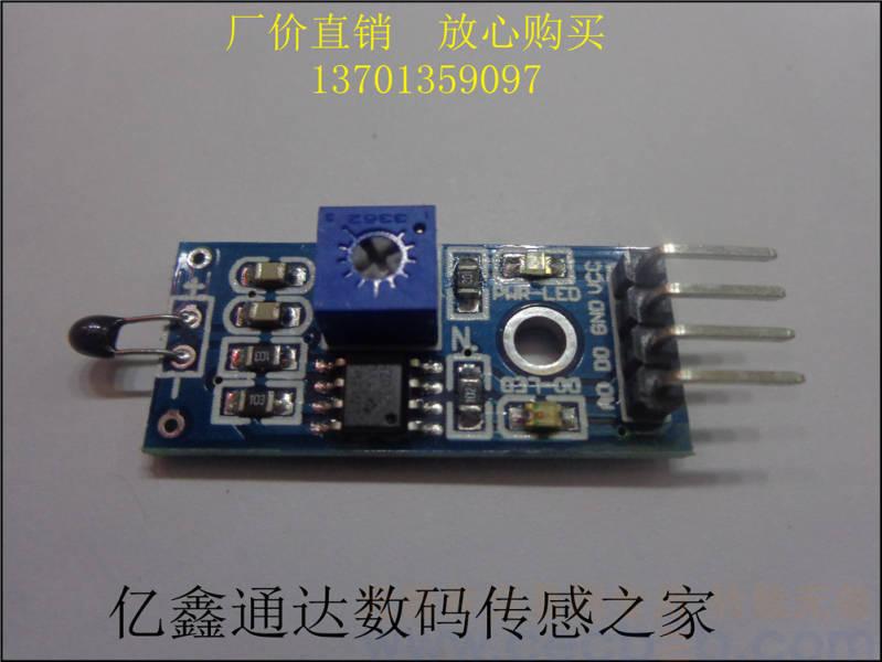 热敏电阻传感器模块 温度传感器模块