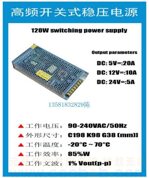 开关电源 s-120-12 明纬现货