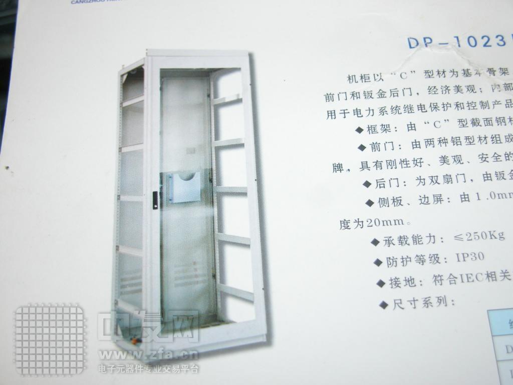 电源机柜[1] DUYDD/0106