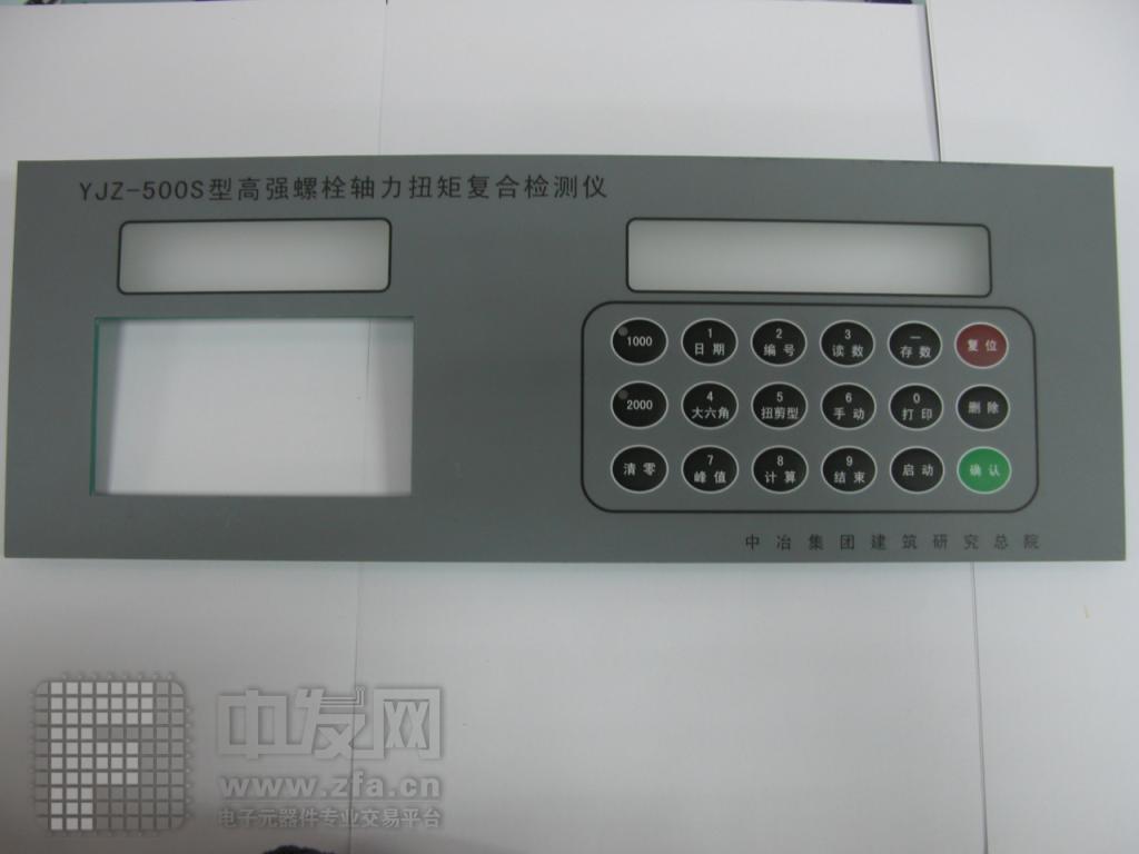 检测仪键盘 YJZ500S