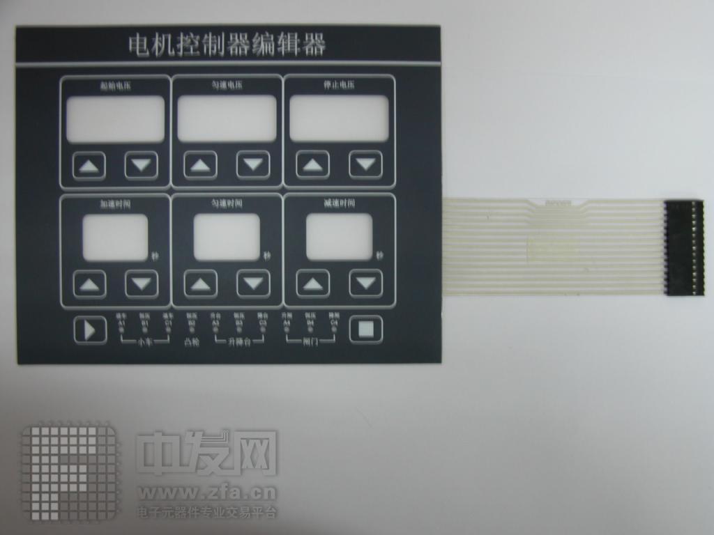 电机控制键盘 非标定制