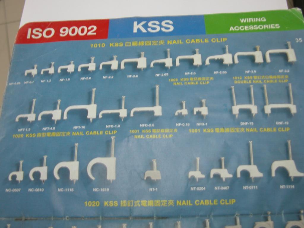 电线固定夹系列 电线固定夹系列
