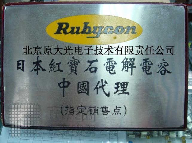 rubycon[39] rubycon